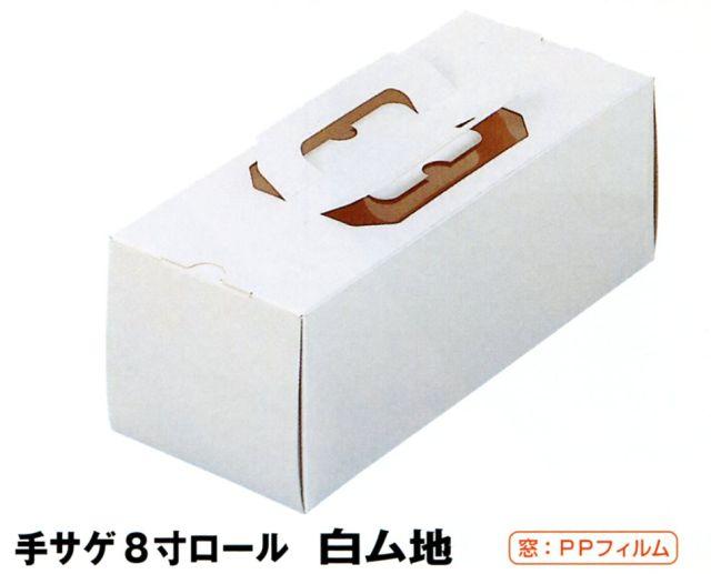 ロールケーキ函 手サゲ8寸ロール白ム地 1本用本体(300枚)(箱のみ/トレー無し)  256×105×90mm 手提げ パッケージ中澤
