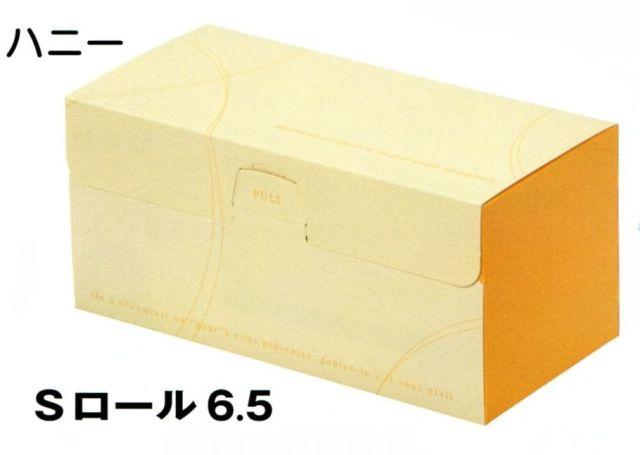 ロールケーキ箱 Sロール 6.5 ハニー(200枚) 93×192(180)×90mm パッケージ中澤【本州/四国/九州は送料無料】