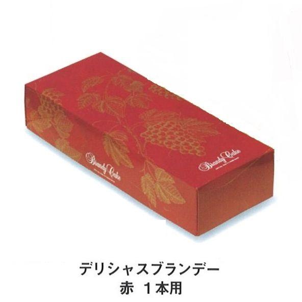 デリシャスブランデー 赤 1本用(200枚)85×250×55mm/焼き菓子ギフト函/デリシャスギフトボックスパッケージ中澤