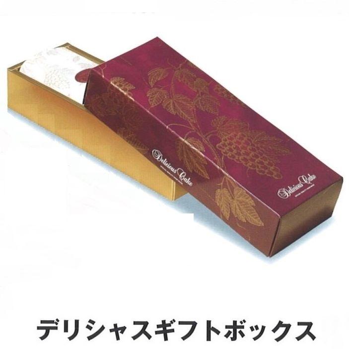 デリシャスケース 紫 1本用(200枚)85×250×55mm /焼き菓子ギフト函/デリシャスギフトボックスパッケージ中澤【大型商品のため北海道・沖縄・離島への発送はできません】