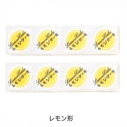 466 レモンシール レモン形(12,000枚)39×55mm/焼き菓子ギフト/レモンケーキ用パッケージ中澤 【本州/四国/九州は送料無料】