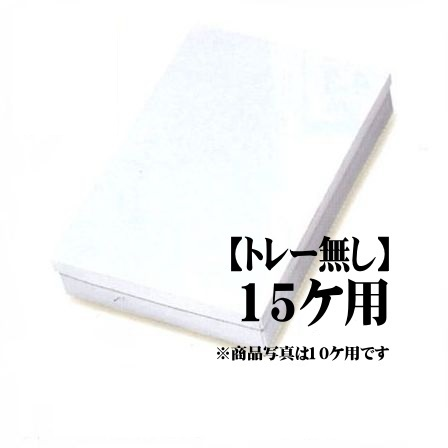 366N マドレーヌ白ム地 15ケ用【トレー無し】(100枚)302×303×59mm パッケージ中澤/焼き菓子ギフト函