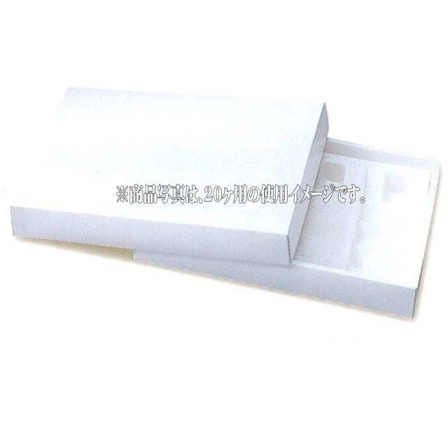 菓子箱 ティータイムホワイト(トレー無し) 20ヶ用(100枚)248×328×48 パッケージ中澤