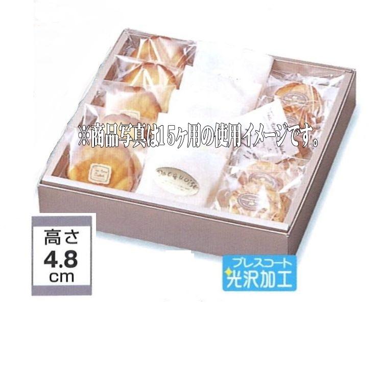 菓子箱 ティータイムシャンパーニュ(トレー無し) 20ヶ用(100枚)248×328×48 パッケージ中澤