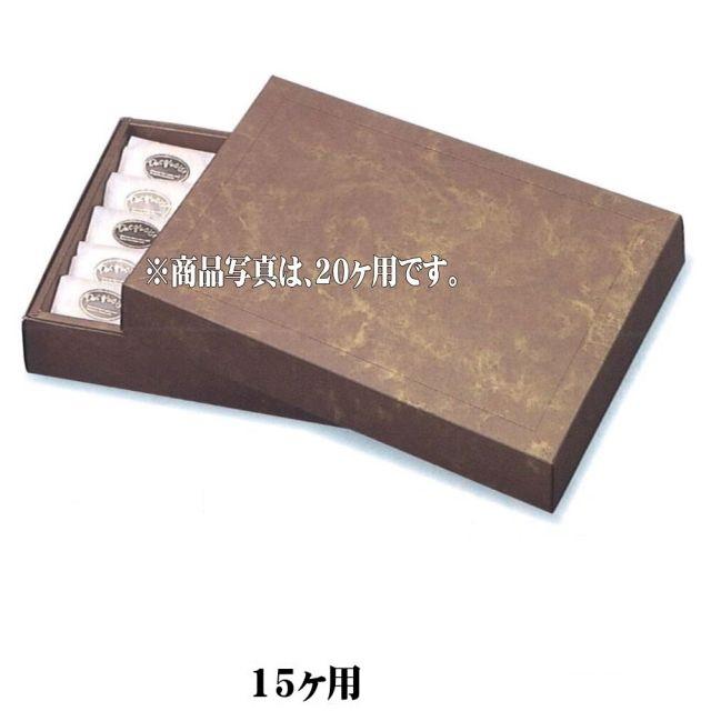 菓子箱 ティータイム ダックII(トレー無し) 15ケ用(100枚)248×246×48 パッケージ中澤