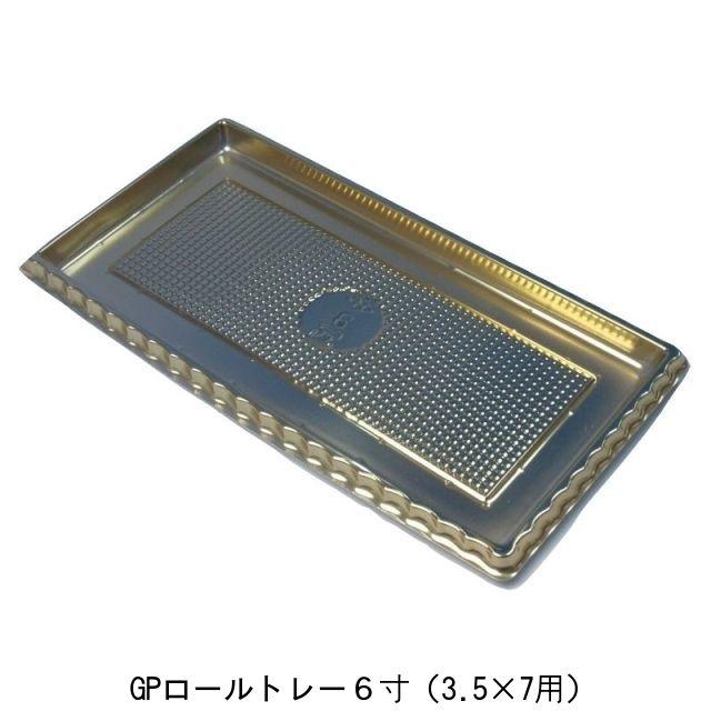 GPロールトレー6寸用(300枚)樹脂製 ロールケーキトレー パッケージ中澤