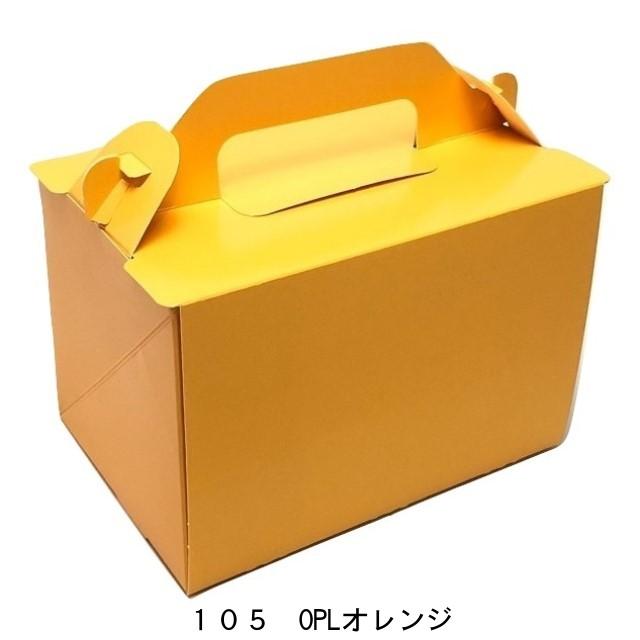 大特価放出! ケーキ箱 105OPLオレンジ4×6(300枚) 120×180×105mm高さ10.5cm ショートケーキ用 手提げサイドオープン式 パッケージ中澤, マイサカチョウ 1d379e78