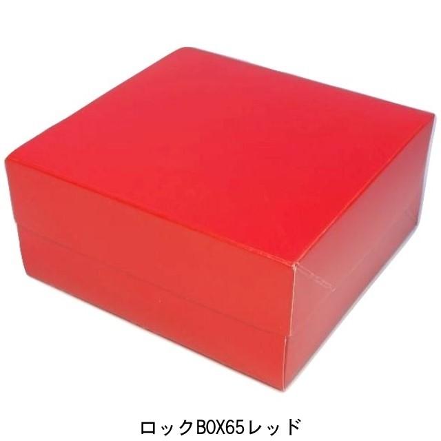 ケーキ箱 ロックBOX65 レッド185(5寸用)(200枚) 185×185×65mm 光沢赤/5寸用/正方形パッケージ中澤