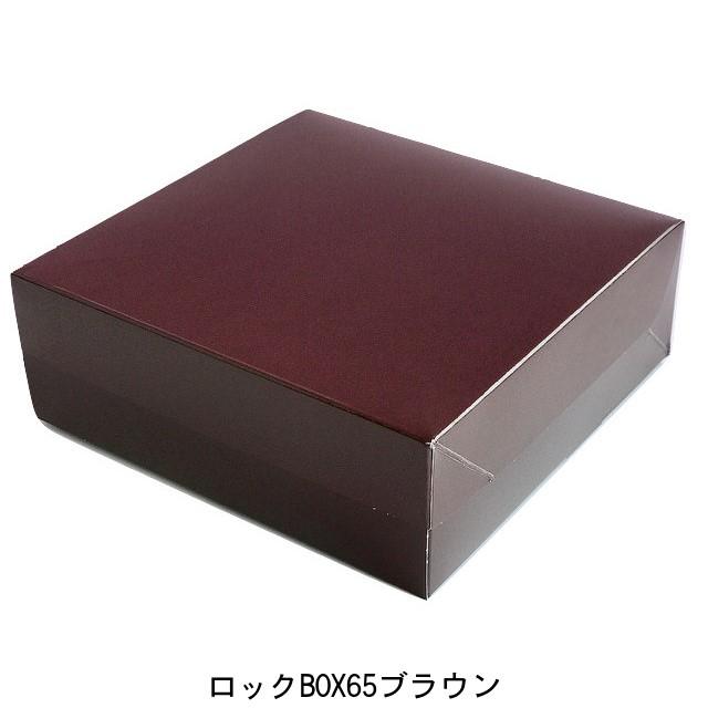 ケーキ箱 ロックBOX65 ブラウン185(5寸用)(200枚) 185×185×65mm 光沢ブラウン/5寸用/正方形パッケージ中澤
