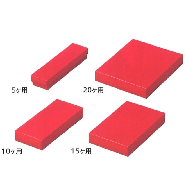 チョコレート箱 RSトリフケース ルージュ(赤)3ヶ用(300枚) 117×40×35mm パッケージ中澤