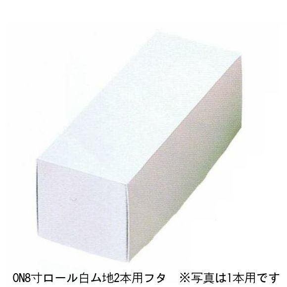 ロールケーキ箱 ON8寸ロール白ム地2本用フタ(200枚)(蓋のみ) ※底は別売りです 240×178×87mm 白無地 パッケージ中澤