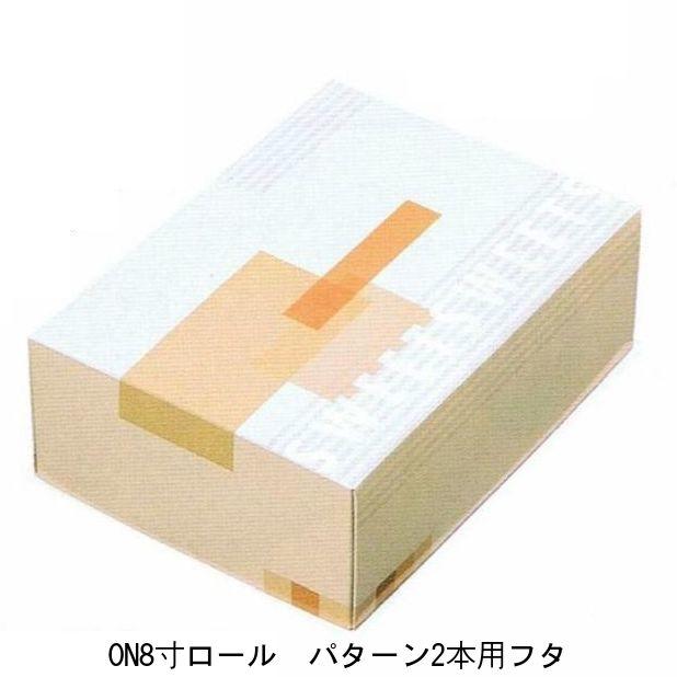 ロールケーキ箱 ON8寸ロールパターン2本用フタ(200枚)【蓋のみ】※底は別売りです 240×178×87mm パッケージ中澤【本州/四国/九州は送料無料】