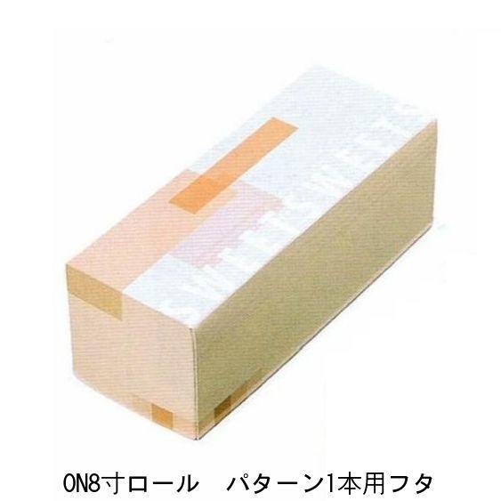 ロールケーキ箱 ON8寸ロールパターン1本用フタ(300枚)【蓋のみ】※底は別売りです 238×89×87mm パッケージ中澤【本州/四国/九州は送料無料】