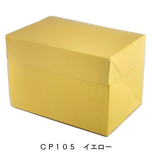 ケーキ箱 CP105 イエロー 7×9(100枚) 210×270×105mm 保冷剤スペース付 パッケージ中澤