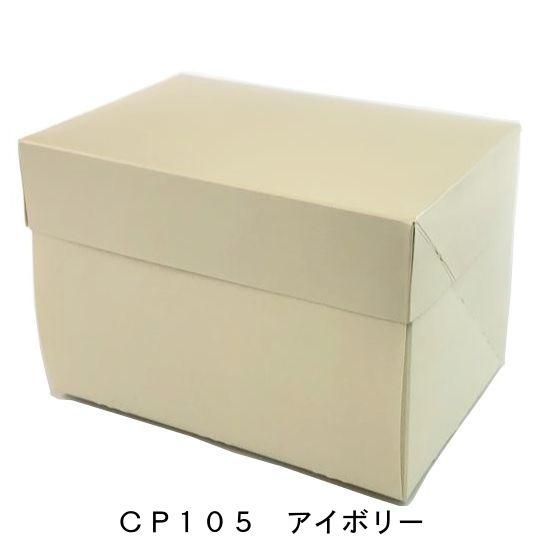 ケーキ箱 CP105 アイボリー 6×8(200枚) 180×240×105mm 保冷剤スペース付 パッケージ中澤