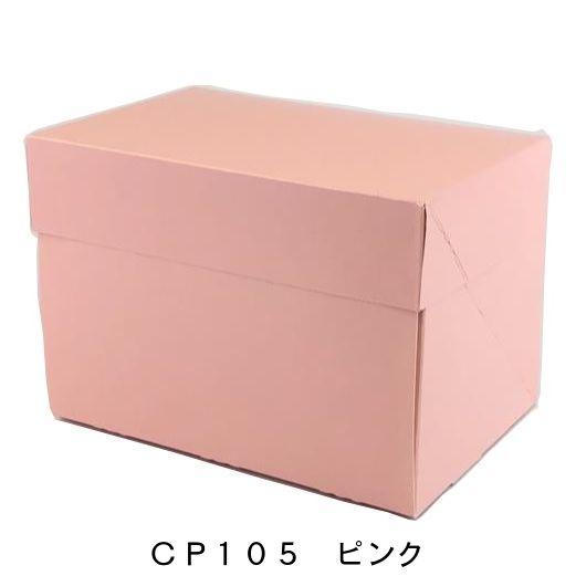 ケーキ箱 CP105 ピンク 6×8(200枚) 180×240×105mm 保冷剤スペース付 パッケージ中澤