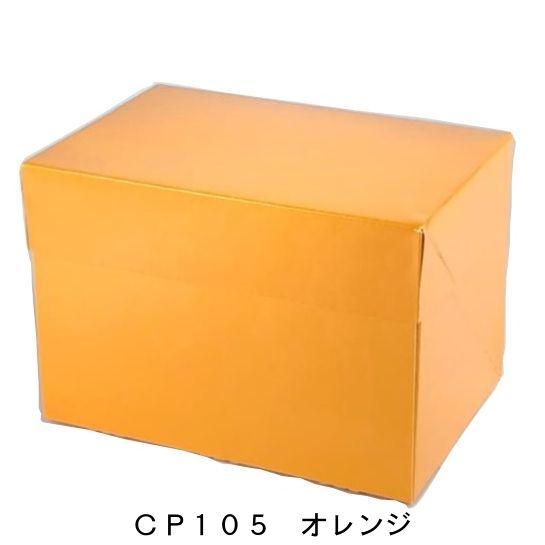 ケーキ箱 CP105 オレンジ 4×6(400枚) 120×180×105mm 保冷剤スペース付 パッケージ中澤 【本州/四国/九州は送料無料】
