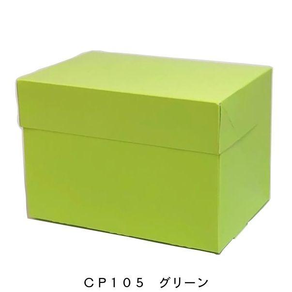ケーキ箱 CP105 グリーン 5×7(300枚) 150×210×105mm 保冷剤スペース付 パッケージ中澤 【本州/四国/九州は送料無料】