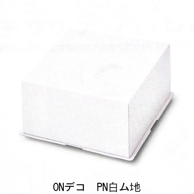 ONデコ PN白ム地 5寸用(200枚)180×180×116mm (フタのみ) 白無地 ONかぶせタイプ プレスコート パッケージ中澤