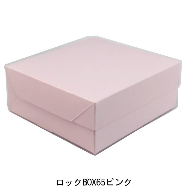 ケーキ箱 ロックBOX65 ピンク185(5寸用)(200枚) 185×185×65mm ピンク 正方形 パッケージ中澤