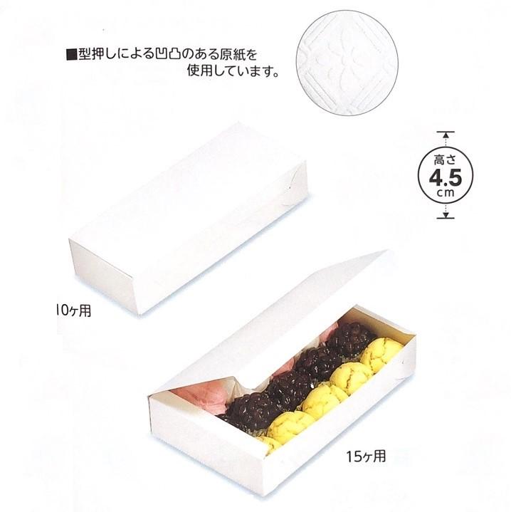菱菊サービス 15ヶ用 (500枚) 135×225×45mm パッケージ中澤 和菓子サービス箱