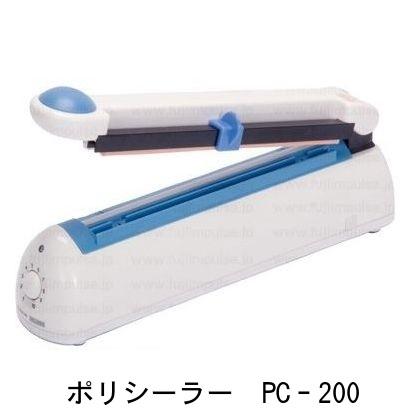 ポリシーラーPC-200 卓上シーラー 2mm幅×200mm長 下加熱式 カッター装備 富士インパルス【時間指定不可】【本州/四国/九州は送料無料】
