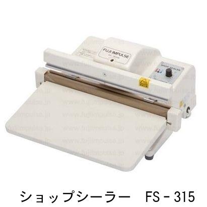 富士インパルス ショップシーラー FS-315 卓上シーラー シール長300mm Cタイプ 新品 フジインパルス(時間指定不可)