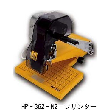 富士インパルス HP-362-N2 ホットプリンター(手動式)【時間指定不可】【本州/四国/九州は送料無料】