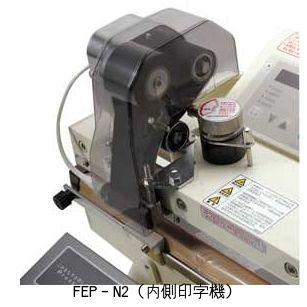 富士インパルス FEP-N2 ホットプリンター(内側印字機)※シーラーに取り付けて使うオプション品です【時間指定不可】【本州/四国/九州は送料無料】