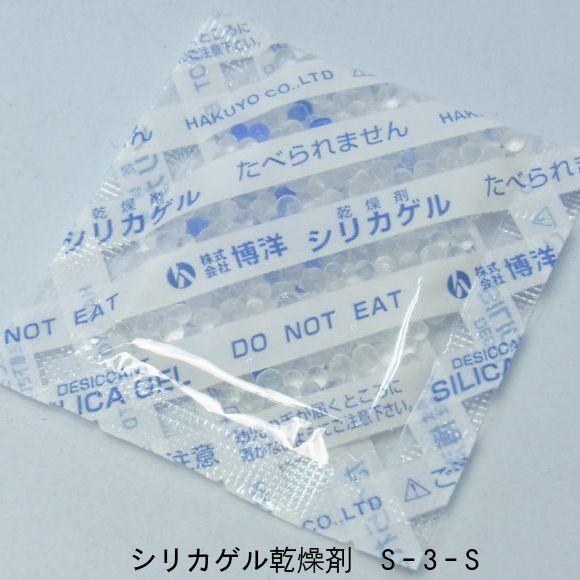 乾燥剤 シリカゲル S-3-S 3g×500個×6袋=合計3 000個 定番の人気シリーズPOINT ポイント 入荷 博洋 5.5cm×5cm 食品用 業務用 人気ブランド