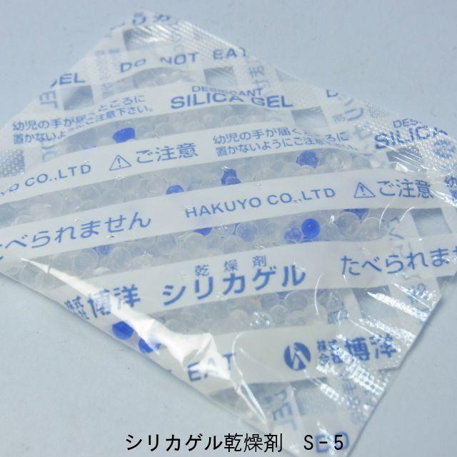 乾燥剤 シリカゲル S-5(5g×2,000個) [5cm×6.5cm] 食品用 業務用 博洋 【本州/四国/九州は送料無料】