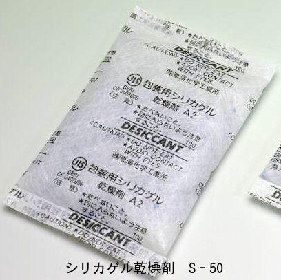 乾燥剤 シリカゲル S-50(50g×150個)120mm×80mm/不織布食品用 業務用 博洋