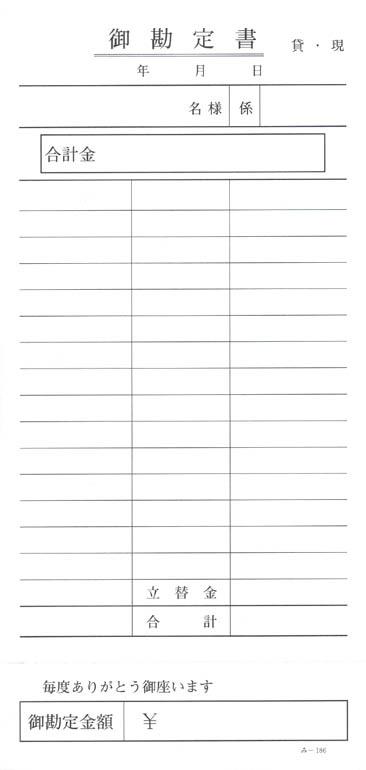 会計票 みつや み-186(200冊大口) 通し番号なし (大口200冊入)