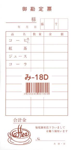 会計票 みつや み-18D(200冊大口) 通し番号なし (大口200冊入)