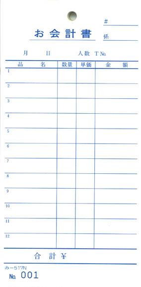 会計票 みつや み-517N(200冊大口) 通し番号入り (大口200冊入)