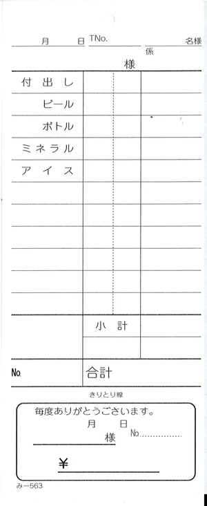 会計票 みつや み-563(200冊大口) 通し番号なし (大口200冊入)