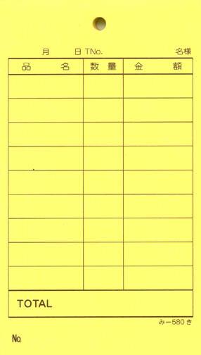 会計票 みつや み-580き(200冊大口) 通し番号なし (大口200冊入)