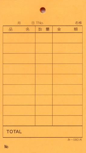 会計票 伝票 会計伝票 単式伝票 宅配便送料無料 み-580お 大口 大口200冊入 通し番号なし 200冊大口 ふるさと割 みつや
