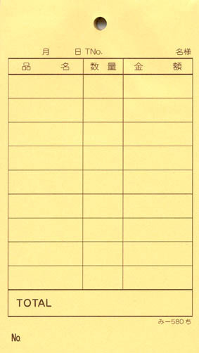 会計票 伝票 会計伝票 アイテム勢ぞろい 単式伝票 み-580ち 200冊大口 1年保証 大口200冊入 みつや 通し番号なし 大口