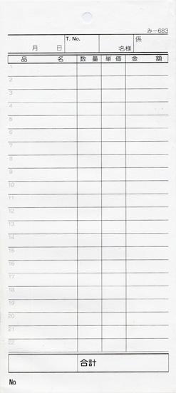 会計票 みつや み-683(200冊大口) 通し番号なし (大口200冊入)