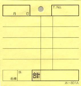 会計票 みつや み-801A(200冊大口) 通し番号なし (大口200冊入)