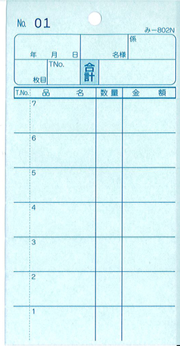 会計票 みつや み-802N(200冊大口) 通し番号入り (大口200冊入)