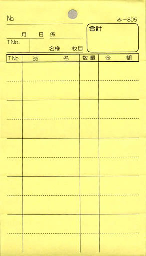 会計票 みつや み-805(200冊大口) 通し番号なし (大口200冊入)
