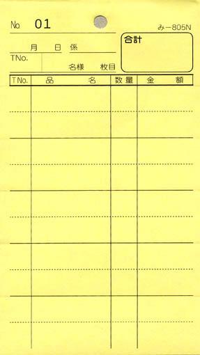 会計票 みつや み-805N(200冊大口) 通し番号入り (大口200冊入)