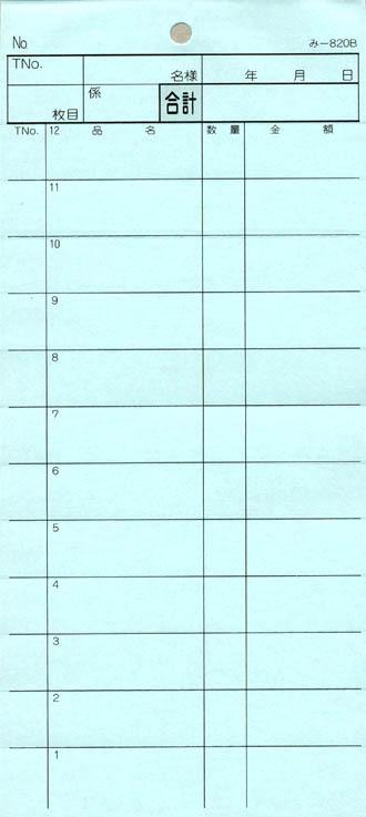会計票 みつや み-820B(包) 通し番号なし (1包40冊入)