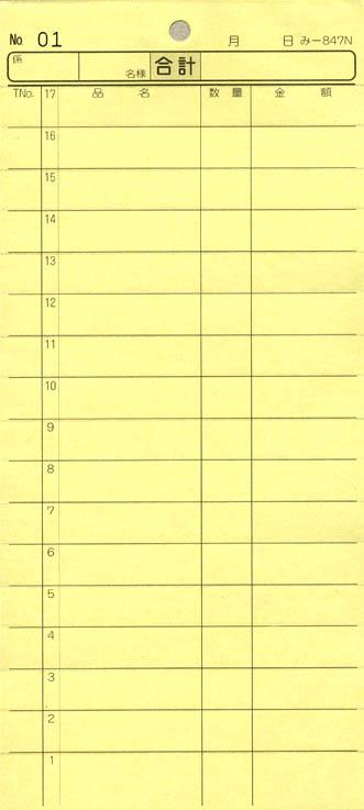 会計票 みつや み-847N(200冊大口) 通し番号入り (大口200冊入)