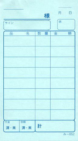 会計票 みつや み-852(200冊大口) 通し番号なし (大口200冊入)