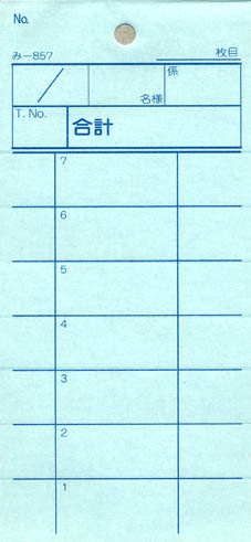会計票 みつや み-857(200冊大口) 通し番号なし (大口200冊入)