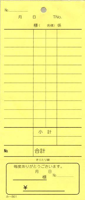 伝票 会計票 会計伝票 2枚複写 奉呈 み-861 通し番号なし アウトレットセール 特集 みつや 大口 200冊大口 大口200冊入