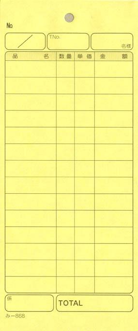 会計票 みつや み-868(200冊大口) 通し番号なし (大口200冊入)